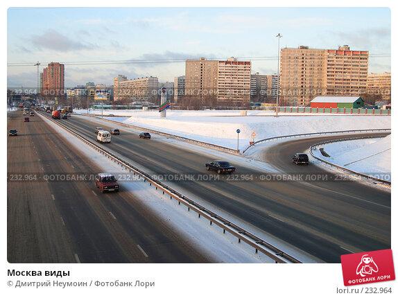 Москва виды, эксклюзивное фото № 232964, снято 10 декабря 2005 г. (c) Дмитрий Неумоин / Фотобанк Лори