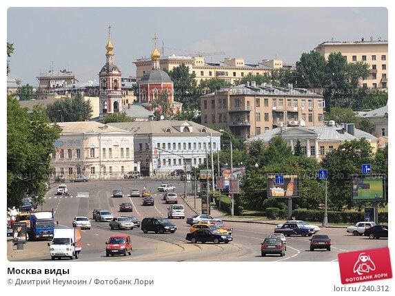 Москва виды, эксклюзивное фото № 240312, снято 5 июля 2007 г. (c) Дмитрий Неумоин / Фотобанк Лори