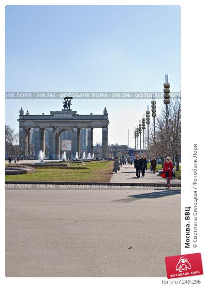 Купить «Москва. ВВЦ», фото № 249296, снято 10 апреля 2008 г. (c) Светлана Силецкая / Фотобанк Лори