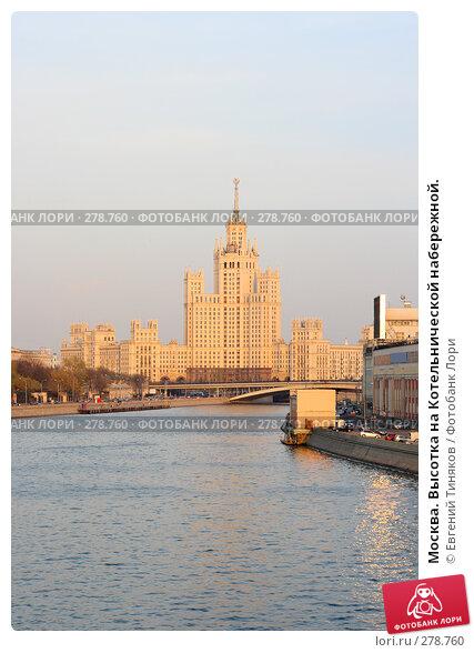 Москва. Высотка на Котельнической набережной., фото № 278760, снято 11 апреля 2008 г. (c) Евгений Тиняков / Фотобанк Лори