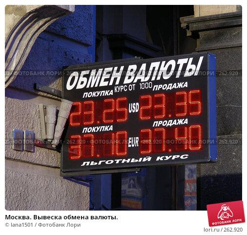 Москва. Вывеска обмена валюты., эксклюзивное фото № 262920, снято 23 апреля 2008 г. (c) lana1501 / Фотобанк Лори