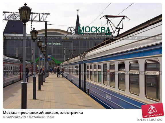 всего фото электричек внутри ярославского вокзала закрепить забор профнастила
