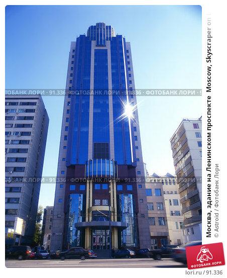 Москва, здание на Ленинском проспекте  Moscow, Skyscraper on Leninisky Prospect, фото № 91336, снято 23 января 2017 г. (c) Astroid / Фотобанк Лори