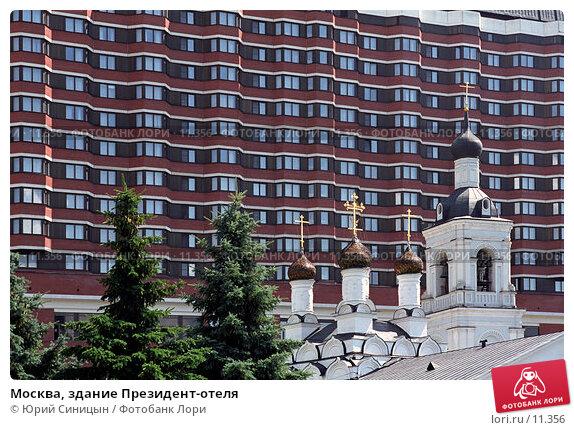 Купить «Москва, здание Президент-отеля», фото № 11356, снято 13 декабря 2017 г. (c) Юрий Синицын / Фотобанк Лори