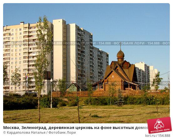 Москва, Зеленоград, деревянная церковь на фоне высотных домов, фото № 154888, снято 12 июня 2007 г. (c) Кардаполова Наталья / Фотобанк Лори