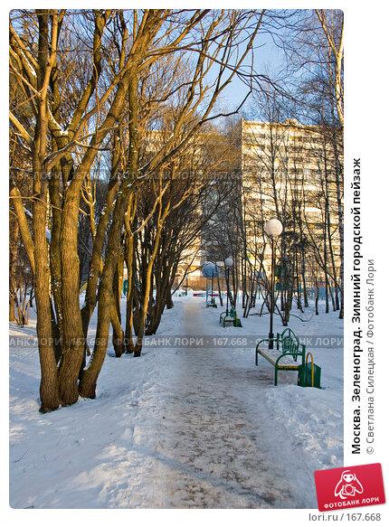 Москва. Зеленоград. Зимний городской пейзаж, фото № 167668, снято 7 января 2008 г. (c) Светлана Силецкая / Фотобанк Лори