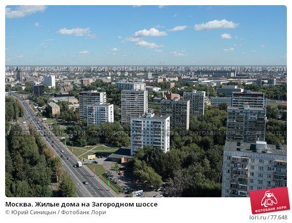 Москва. Жилые дома на Загородном шоссе, фото № 77648, снято 29 августа 2007 г. (c) Юрий Синицын / Фотобанк Лори