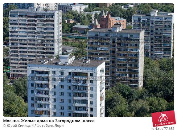 Москва. Жилые дома на Загородном шоссе, фото № 77652, снято 29 августа 2007 г. (c) Юрий Синицын / Фотобанк Лори