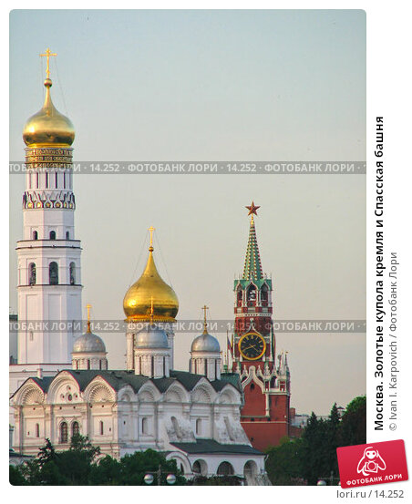 Москва. Золотые купола кремля и Спасская башня, эксклюзивное фото № 14252, снято 23 мая 2006 г. (c) Ivan I. Karpovich / Фотобанк Лори