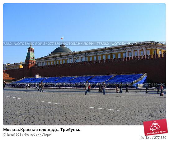 Москва.Красная площадь. Трибуны., эксклюзивное фото № 277380, снято 4 мая 2008 г. (c) lana1501 / Фотобанк Лори