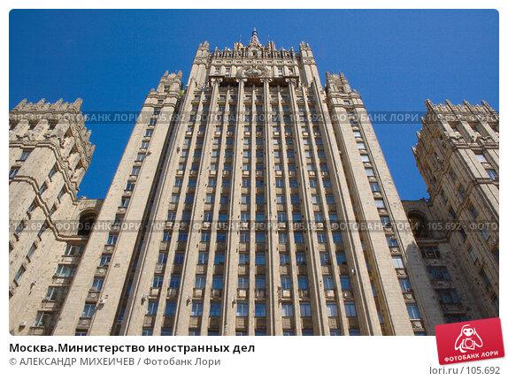 Купить «Москва.Министерство иностранных дел», фото № 105692, снято 3 июня 2007 г. (c) АЛЕКСАНДР МИХЕИЧЕВ / Фотобанк Лори