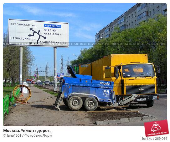 Москва.Ремонт дорог., эксклюзивное фото № 269064, снято 30 апреля 2008 г. (c) lana1501 / Фотобанк Лори