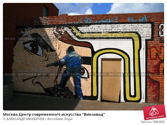 """Москва.Центр современного искусства """"Винзавод"""", фото № 300832, снято 18 мая 2008 г. (c) АЛЕКСАНДР МИХЕИЧЕВ / Фотобанк Лори"""