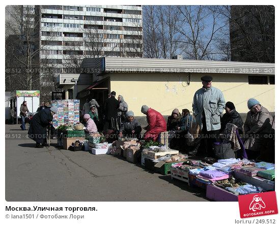 Москва.Уличная торговля., эксклюзивное фото № 249512, снято 2 апреля 2008 г. (c) lana1501 / Фотобанк Лори