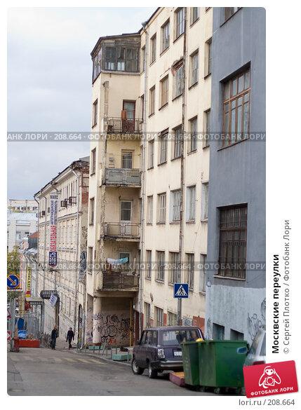 Москвские переулки, фото № 208664, снято 21 октября 2007 г. (c) Сергей Плотко / Фотобанк Лори