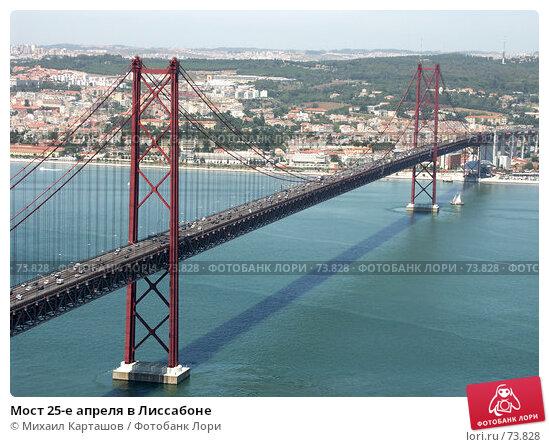 Купить «Мост 25-е апреля в Лиссабоне», эксклюзивное фото № 73828, снято 24 апреля 2018 г. (c) Михаил Карташов / Фотобанк Лори