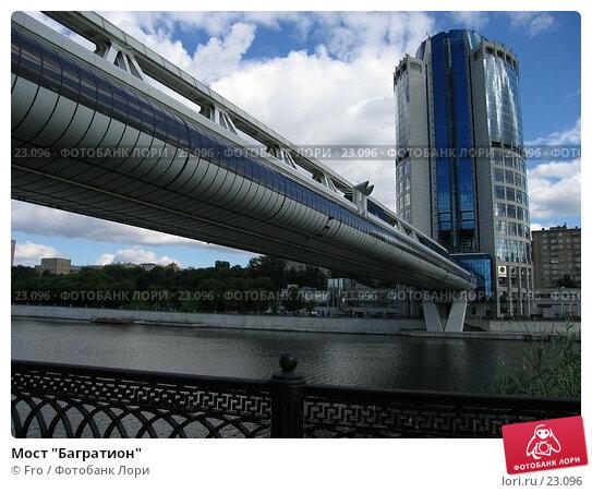 """Мост """"Багратион"""", фото № 23096, снято 2 июля 2006 г. (c) Fro / Фотобанк Лори"""