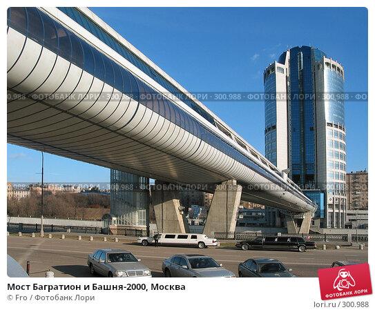 Мост Багратион и Башня-2000, Москва, фото № 300988, снято 3 апреля 2004 г. (c) Fro / Фотобанк Лори