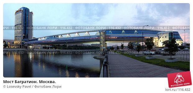 Мост Багратион. Москва., фото № 116432, снято 23 марта 2017 г. (c) Losevsky Pavel / Фотобанк Лори