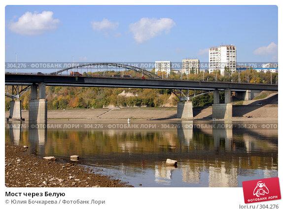 Мост через Белую, фото № 304276, снято 28 сентября 2005 г. (c) Юлия Бочкарева / Фотобанк Лори