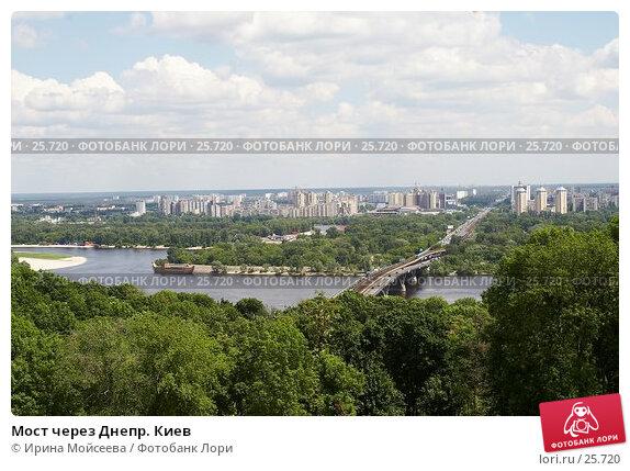 Мост через Днепр. Киев, эксклюзивное фото № 25720, снято 1 июня 2006 г. (c) Ирина Мойсеева / Фотобанк Лори