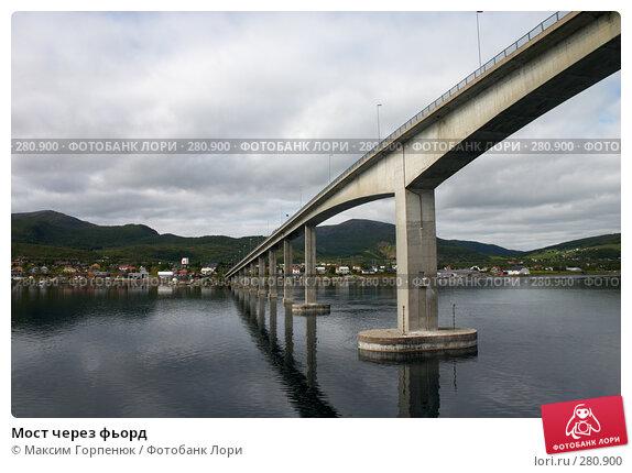 Мост через фьорд, фото № 280900, снято 9 августа 2006 г. (c) Максим Горпенюк / Фотобанк Лори