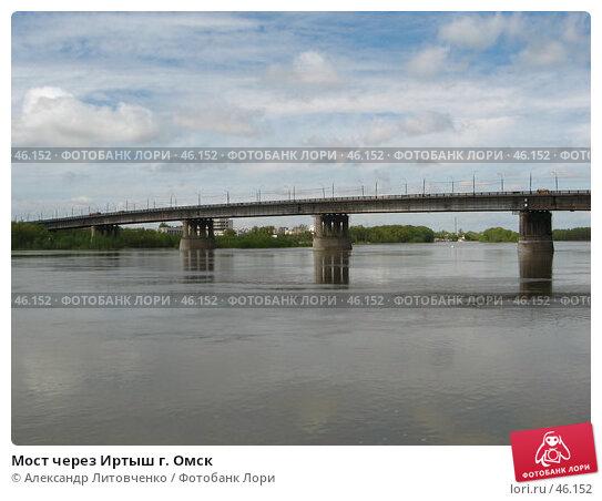 Мост через Иртыш г. Омск, фото № 46152, снято 12 мая 2007 г. (c) Александр Литовченко / Фотобанк Лори