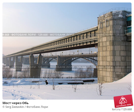 Мост через Обь, фото № 129668, снято 15 декабря 2004 г. (c) Serg Zastavkin / Фотобанк Лори