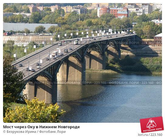 Мост через Оку в Нижнем Новгороде, эксклюзивное фото № 223160, снято 22 сентября 2007 г. (c) Безрукова Ирина / Фотобанк Лори