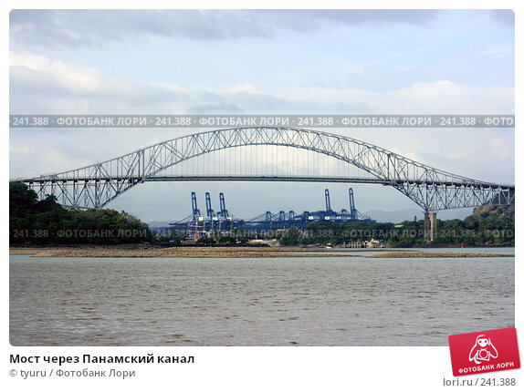 Купить «Мост через Панамский канал», фото № 241388, снято 18 ноября 2007 г. (c) tyuru / Фотобанк Лори