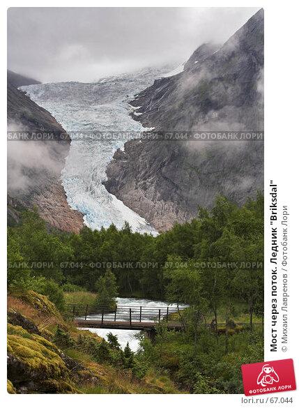 """Мост через поток. Ледник """"Вriksdal"""", фото № 67044, снято 17 июля 2006 г. (c) Михаил Лавренов / Фотобанк Лори"""