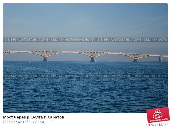 Мост через р. Волга г. Саратов, фото № 118144, снято 27 октября 2007 г. (c) Coler / Фотобанк Лори