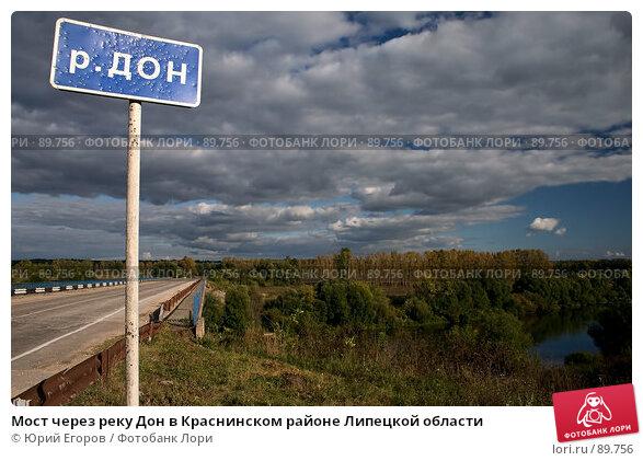Мост через реку Дон в Краснинском районе Липецкой области, фото № 89756, снято 16 января 2017 г. (c) Юрий Егоров / Фотобанк Лори
