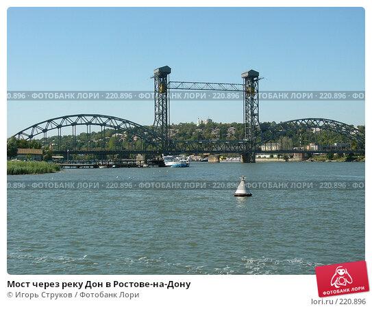 Мост через реку Дон в Ростове-на-Дону, фото № 220896, снято 20 сентября 2004 г. (c) Игорь Струков / Фотобанк Лори