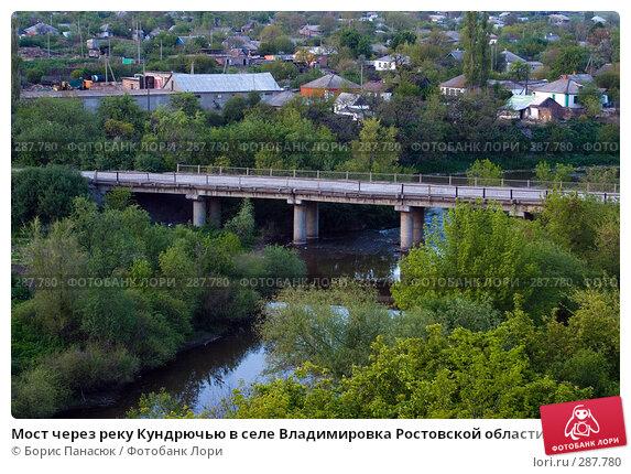 Мост через реку Кундрючью в селе Владимировка Ростовской области, фото № 287780, снято 8 мая 2008 г. (c) Борис Панасюк / Фотобанк Лори