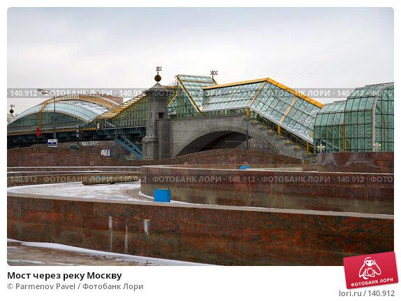 Купить «Мост через реку Москва», фото № 140912, снято 13 ноября 2007 г. (c) Parmenov Pavel / Фотобанк Лори