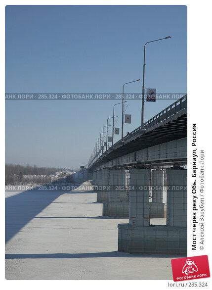 Мост через реку Обь. Барнаул, Россия, фото № 285324, снято 16 февраля 2006 г. (c) Алексей Зарубин / Фотобанк Лори