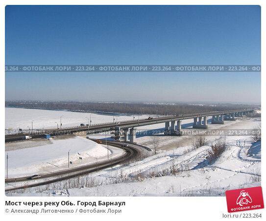 Купить «Мост через реку Обь. Город Барнаул», фото № 223264, снято 20 февраля 2008 г. (c) Александр Литовченко / Фотобанк Лори