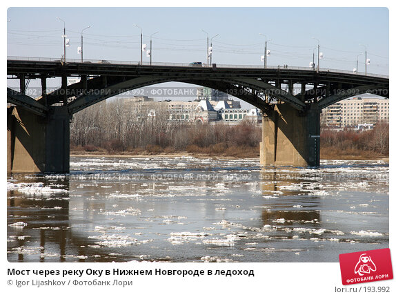 Мост через реку Оку в Нижнем Новгороде в ледоход, фото № 193992, снято 8 октября 2004 г. (c) Igor Lijashkov / Фотобанк Лори