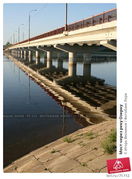 Мост через реку Озерну, фото № 71112, снято 20 мая 2007 г. (c) Игорь Веснинов / Фотобанк Лори