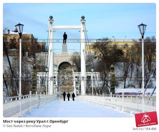 Мост через реку Урал г.Оренбург, фото № 164496, снято 1 января 2008 г. (c) Geo Natali / Фотобанк Лори