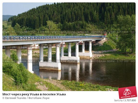 Мост через реку Усьва в поселке Усьва, эксклюзивное фото № 3707800, снято 17 июня 2012 г. (c) Евгений Ткачёв / Фотобанк Лори