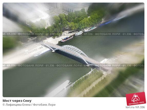 Мост через Сену, фото № 61336, снято 29 апреля 2017 г. (c) Лифанцева Елена / Фотобанк Лори
