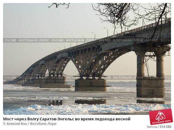 Мост через Волгу Саратов-Энгельс во время ледохода весной, эксклюзивное фото № 314588, снято 30 марта 2007 г. (c) Алексей Бок / Фотобанк Лори