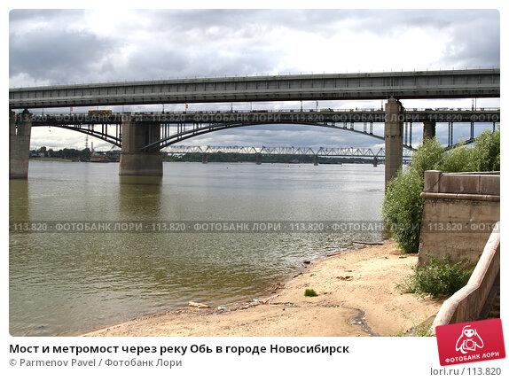 Мост и метромост через реку Обь в городе Новосибирск, фото № 113820, снято 15 августа 2007 г. (c) Parmenov Pavel / Фотобанк Лори