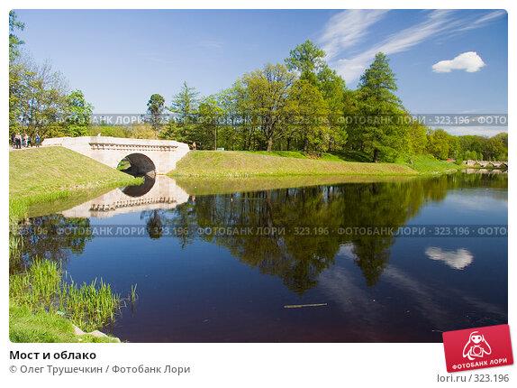 Мост и облако, фото № 323196, снято 17 мая 2008 г. (c) Олег Трушечкин / Фотобанк Лори