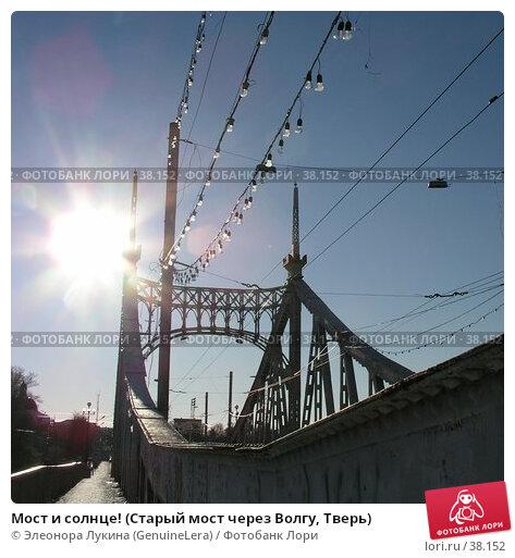 Мост и солнце! (Старый мост через Волгу, Тверь), фото № 38152, снято 17 января 2017 г. (c) Элеонора Лукина (GenuineLera) / Фотобанк Лори