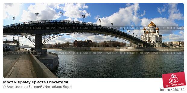 Мост к Храму Христа Спасителя, фото № 250152, снято 29 марта 2017 г. (c) Алексеенков Евгений / Фотобанк Лори