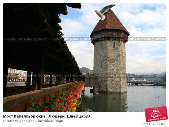Мост Капелльбрюкке.  Люцерн. Швейцария., фото № 149840, снято 3 октября 2006 г. (c) Николай Коржов / Фотобанк Лори