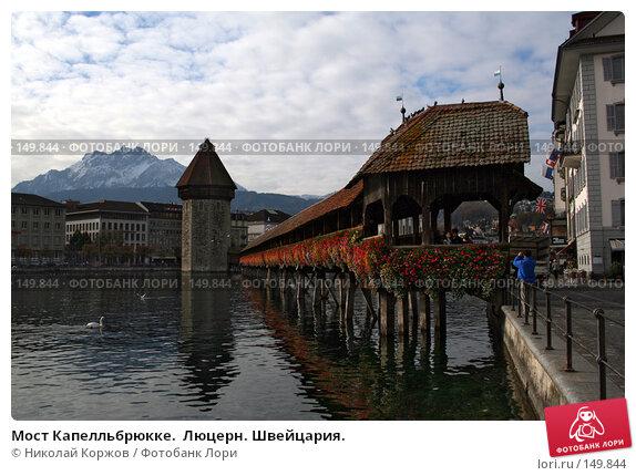 Мост Капелльбрюкке.  Люцерн. Швейцария., фото № 149844, снято 3 октября 2006 г. (c) Николай Коржов / Фотобанк Лори